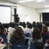 『厚木講演会』の画像