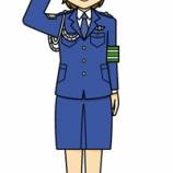 『【職業】婦人警官のイラスト』の画像