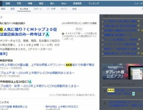 Yahoo!トップ「AKB人気に陰り」記事ごと削除されるwww