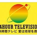 とある芸能人の「24時間テレビ商法」への辛辣ツイートが大絶賛ww