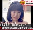 七億円事件の容疑者 つなぎ融資の女王 山辺節子