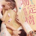 華流电影&电视剧ニュース~Destination China&Taiwan Ⅲ
