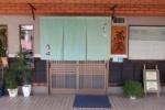 十割そばが人気な地元の有名店、手打ちそば乃田(交野市松塚)