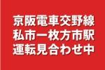 京阪電車・交野線〈私市ー枚方市〉運転見合わせ中。ご注意ください。→【8:23 運転再開しました】