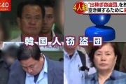 高層マンションばかりを狙い、40件の窃盗を繰り返していた韓国人の男を逮捕