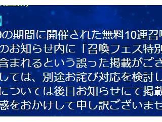【FFBE】『無料10連召喚』にフェス限キャラが入ってない『不具合(誤表記)』が...