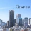 梅田に住友不動産が56階建て賃貸タワマン!高さ約192m「(仮称)大阪梅田計画」の建設状況(2020.2.23)