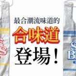 『【香港最新情報】「BEAMS ✖ 日清カップヌードル、スペシャルコラボ」』の画像