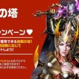 『【KoW】11月26日スタート!イベント開催のお知らせ』の画像