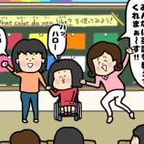 『13.特別支援学校の先生になることを夢みた電動車いすの私〜車いすで英語を教えに来ちゃいました〜』の画像