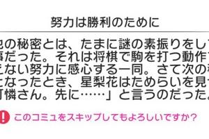 【ミリシタ】「プラチナスターツアー~Special Wonderful Smile~」イベントコミュ後編