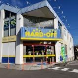 『【探索レポ】ハードオフ横浜市ヶ尾店の年末20%引きセールが熱い!』の画像