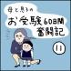 母と息子のお受験60日間奮闘記⑪