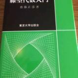 『【大学生の教科書】雑談です。初めてのメルペイ、そしてメルカリで線形代数入門(東京大学出版会)をメルカリで1円で買った話!』の画像