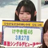 『【速報】けやき坂46、3/27単独シングルデビュー決定!』の画像