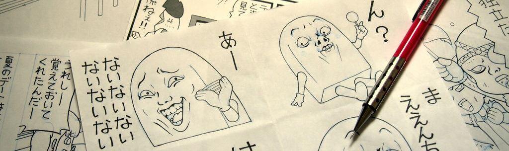 菅原県★ブログ-たぶん漫画家- イメージ画像