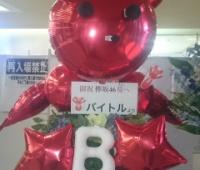 【欅坂46】ツアーにバイトルから祝花来てるよな?そのうちCMに出るんかな