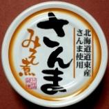 『サンマが日本で獲れなくなってきて高くなってるんだって・・・』の画像