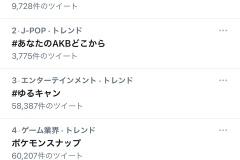 【朗報】「あなたのAKBどこから」が何故か日本のトレンド入り