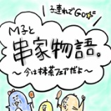 『🍽子連れでGO!M子と串家物語〜今は抹茶フェアだよ〜🍽』の画像