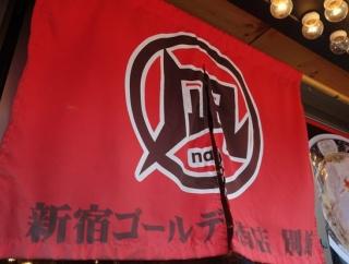 新宿歌舞伎町「すごい煮干ラーメン凪 新宿ゴールデン街店別館」すごい煮干らーめん