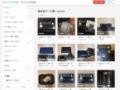 東京で「盗めるアート展」開催→開始時刻30分前に人がなだれこみ、一瞬で全作品が盗まれる