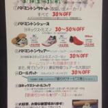 『大宮店 決算SALE』の画像