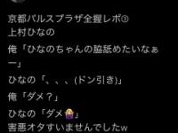 【悲報】日向坂46の握手会にヤバすぎる衝撃的な厄介ヲタが出現... ※レポあり