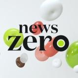 『【乃木坂46】まさかの齋藤飛鳥と市來玲奈が共演!!『news zero』お天気コーナーに登場キタ━━━━(゚∀゚)━━━━!!!』の画像