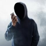 『我がケータイに詐欺電話がかかってきた!電話番号を公表して、詐欺から身を守る対策方法を伝授!』の画像