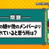 『けやき坂46上村ひなのが他のメンバーより優れている部分!』の画像