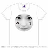 『【乃木坂46】過去最高数!!『8月度生誕記念Tシャツ』デザインが公開キタ━━━━(゚∀゚)━━━━!!!』の画像