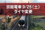 京阪電車、9月25日(土)からダイヤ変更。交野線を利用の交野市民への影響を考える。