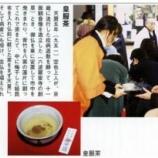 『六波羅蜜寺 皇服茶 2020年1月1日~3日 【情報】』の画像