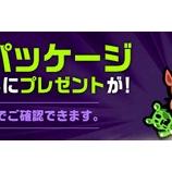 『【カートゥーンウォーズ3】ラッキーキャンペーンのお知らせ』の画像