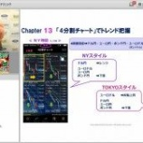 『トレイダーズ証券ボリ平オンラインセミナー録画放送開始!』の画像