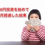 『3000円投資を始めて9ヶ月経過した結果!』の画像