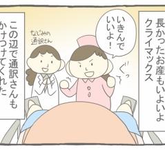 妊娠出産編27:無痛分娩の弊害