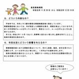 『「戸田市ポイ捨て等お飛び歩行喫煙をなくす条例」の一部改訂(違反者に一万円以下の過料という案)について、市民の皆さまからご意見を募集。どうぞ思うところをお寄せください。』の画像