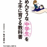 『【内申点で泣かないための!】高校入試説明会開催のお知らせ』の画像