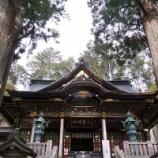 『三峯神社 / 埼玉 秩父 狼 祈祷 温泉』の画像
