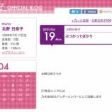 『【乃木坂46】酷すぎる仕打ち…27th選抜に選ばれなかった北野日奈子、発表直後にブログ更新『これからもそばにいてください・・・』』の画像