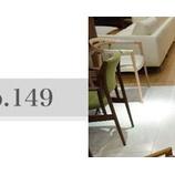 『【家具ログ】2015年今年人気のあった家具・これから注目したいおすすめの家具〜不動の人気を誇るシビルからLD対応の変形テーブルまで〜』の画像