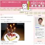 『戸田サクラ歯科さん ブログ開設されました!』の画像