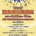 舞台公演「歌とダンスによる歌謡フェスティバル 出演します