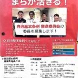 『戸田市のまちづくりに参画する自治基本条例推進委員が公募されています』の画像
