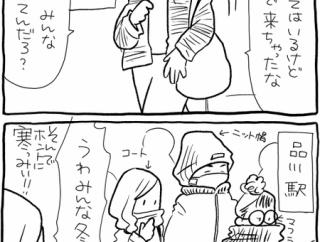 寒かったよTOKYO