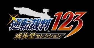 Switch/PS4『逆転裁判123 成歩堂セレクション コレクターズ』の発売日が決定!予約受付も開始!