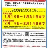 『戸田市自転車駐車場の次年度定期受付が1月10日から始まります(1月31日まで)。申し込みは専用サイトからどうぞ。』の画像