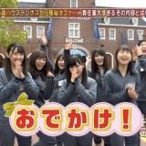【HKT48のおでかけ!】ハウステンボスから10秒CMのオファー